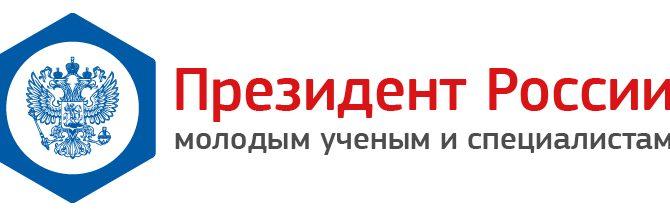 Сотрудники кафедры стали обладателями грантов и стипендий Президента РФ