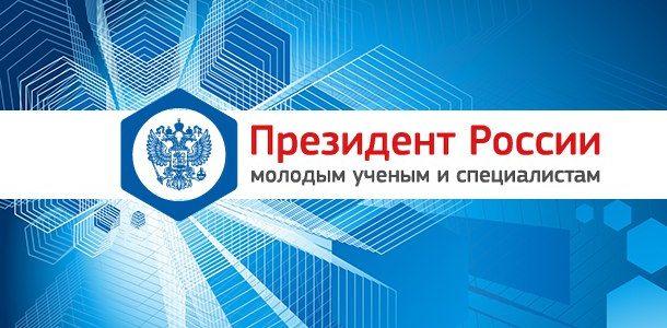 Молодые ученые института ПМТ получили гранты Президента РФ