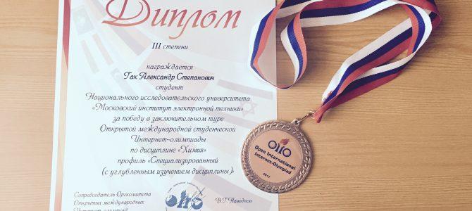 Студент института ПМТ стал бронзовым призером Интернет-олимпиады по химии