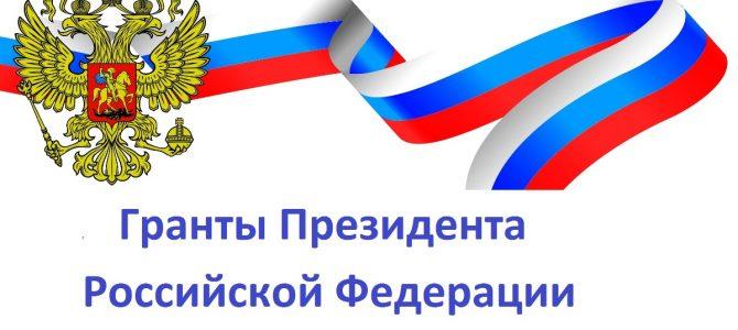 Поздравляем с получением грантов Президента РФ!