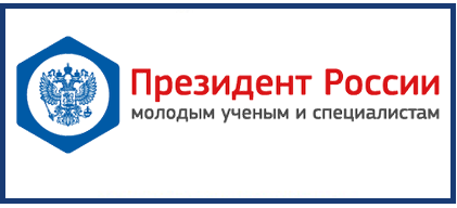 Молодые ученые МИЭТа получили грант и стипендию Президента РФ